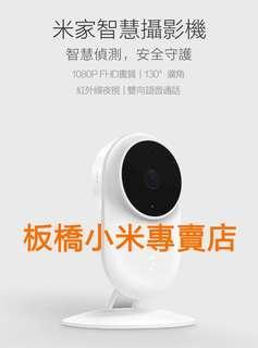🚚 台灣小米公司貨 原廠/高品質 小米 米家智慧攝影機 聯強一年保固  板橋 可面交 請看關於我