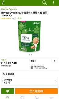 瑪卡粉 Maca Power (Superfood) (454g)