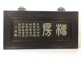 Wooden Panel with Chinese Calligraphy