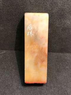 壽山石印章 石林刻