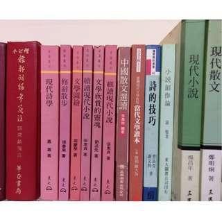 🚚 中文系用書 二手書 文學