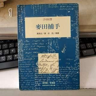桂冠舊版文學叢書: 麥田捕手 沙林傑著 售$30
