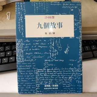 桂冠舊版文學叢書: 九個故事 沙林傑著 售$30
