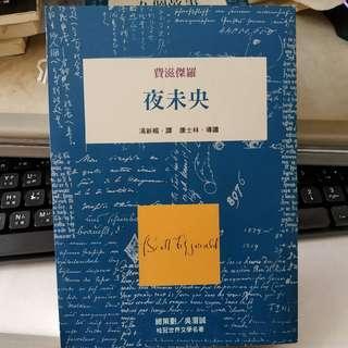 桂冠舊版文學叢書:夜未央 費茲傑羅 售$30
