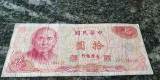 China old note $10