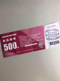 🚚 Skechers商品禮券500元