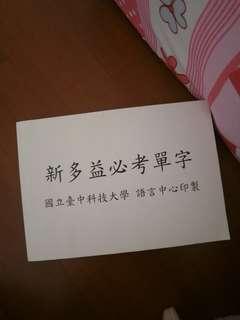 臺中科大 多益單字 #我要賣課本