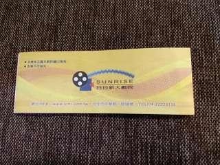 日日新電影票