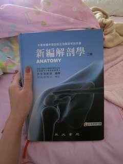 新編解剖學 二版 永大 #我要賣課本