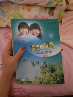環境與健康 華杏 #我要賣課本