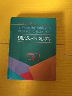 Dictionary 德漢字典