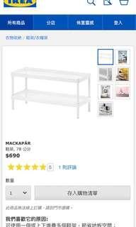 IKEA 置物架 鞋架 4層架