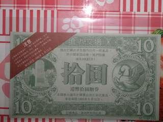 早期香港讀者文摘贈券,票,飛,卷