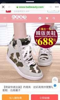 內增高.迷彩高筒休閒繫帶運動鞋