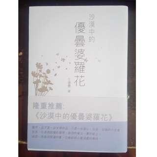 【全新】沙漠中的優曇婆羅花 王運豐  佛教 書