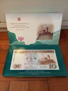 中國銀行發行首批澳門幣紀念鈔票