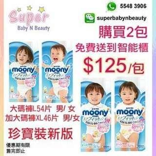 Moony 學習褲 L54/ XL46購買2包免費送到智能櫃