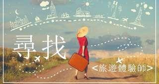 旅遊體驗師
