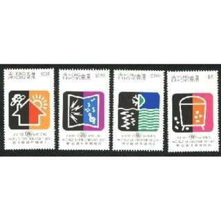 香港 1990年 聯合國世界環境日 郵票