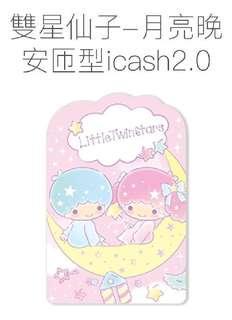 🚚 雙星仙子月亮晚安匝型 2018 icash 2.0 感應卡愛金卡全新空卡 內含5元 雙子星 kikilala Sanrio 三麗鷗