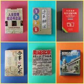 Book non fictional 非虚构mandarin english; 人生哲理枕边书全集,边氏功法,牛津高阶英汉双解词典,办事的艺术,见证北京1919-2004, Singapore an illustrated history 1941-1984. Detail price and description in respective listings