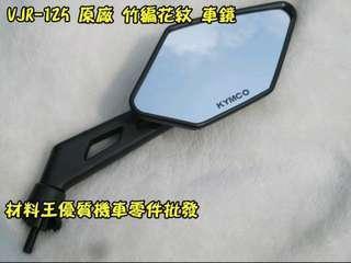🚚 光陽 VJR-125 原廠 竹編花紋 車鏡.後視鏡.後照鏡(單邊售價)
