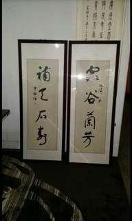 中國水墨書法(于右任印款)
