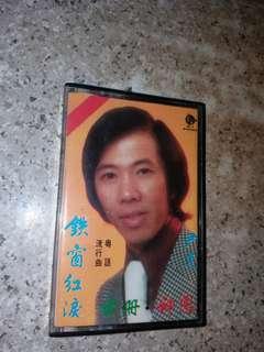 尹光  (鐵窗紅淚 出刪 錄音帶)