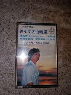 徐小明  (名曲精選 錄音帶)