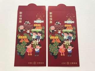 2pcs ICBC 中国工商银行 red packet / ang pow pao