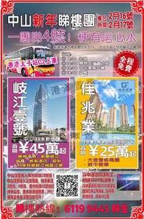 中山免費睇樓團(太子站)30萬市區兩房上車盤