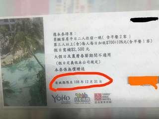 🚚 屏東墾丁YOHO悠活渡假村-住宿卷