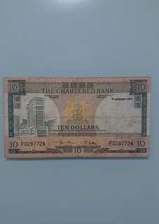 1977年香港渣打銀行十元紙幣 $10.00 HONG KONG