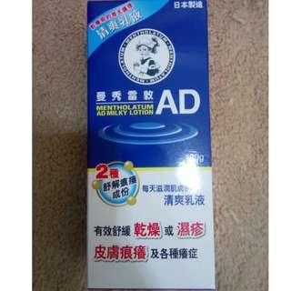 【全新】120g Mentholatum AD Milky Lotion 曼秀雷敦 AD清爽潤膚乳液