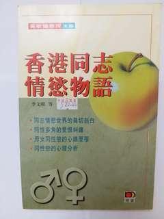 香港同志情慾物語 吳敏倫主篇 李文熙等著 明窗1998年版--