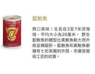 鮑中寶紅罐1-1頭半 平售