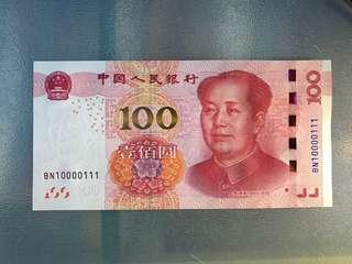 5th RMB 100Y BN10000111 Binary S/N