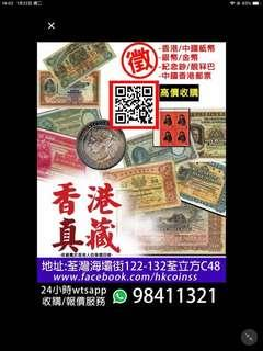 徵求 香港 錢幣 郵票 紀念鈔 黑膠 銀幣 舊幣