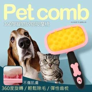 預購-360度寵物矽膠清潔按摩梳 寵物梳 寵物按摩梳 刷毛梳