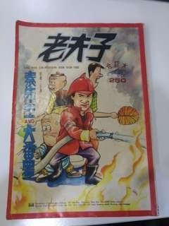 Master Q Jackie Chan