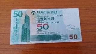2009年全新直版補號(zz 840479) ,中國銀行50圓紙幣