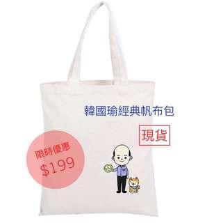 🚚 韓國瑜經典帆布購物袋