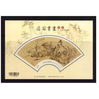 台灣 2016年 (特647)扇面書畫郵票小全張–山陰客窗圖