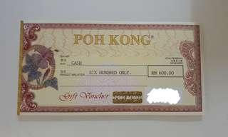 Poh Kong Gift Voucher