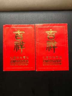🚚 Clearing Ang Pao Collection: A Pair of ENERGIZER Red Packets