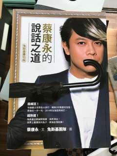 Chinese books. 蔡康永