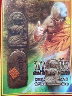🚚 招财女神 Nang Kwak Luang phor Loy Wat Tha Ding Deang Patalung