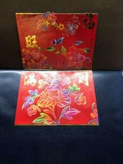 🚚 Clearing Ang Pao Collection: A Set of 4 OCBC Floral Red Packets