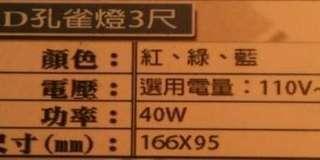 🚚 3呎6支彩色孔雀燈全电壓防水高亮度9800