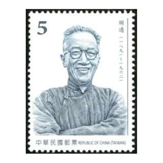 台灣 2016年 (特641)名人肖像郵票–胡適、錢思亮、吳大猷